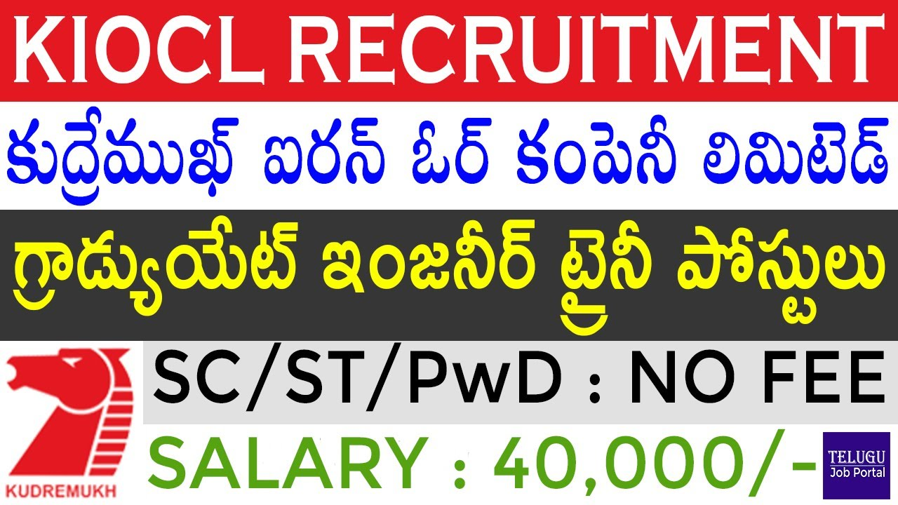 KIOCL Limited Recruitment 2020 | Graduate Engineer Trainee | KIOCL LTD Jobs | Telugu Job Portal