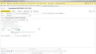Ввод данных для расчета среднего заработка - Обзор ред. 3.0 программы 1С:ЗУП 8.3
