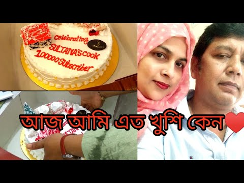 আজকে আমি এত খুশি কেন!Why I Am So Happy Today!Sharing A Special Moment Vlog#Mukta