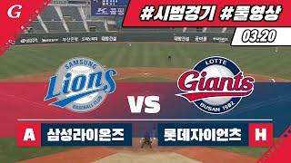 삼성라이온즈 vs 롯데자이언츠 / KBO 시범경기 (03.20)