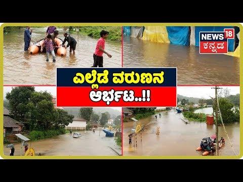 Karnataka Weather Roundup: Rains Leaves Trail Of Destruction In Kodagu, Belagavi, Shimoga