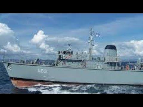 Σώα τα μέλη του πληρώματος του Ναρκοθηρευτικού Καλλιστώ σώθηκε και το πλοίο
