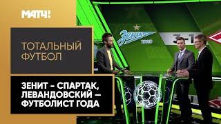 Тотальный футбол Зенит Спартак Левандовский футболист года по версии FIFA
