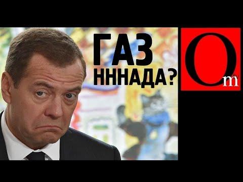"""""""Украинцы, умоляем - возьмите наш газ!"""" Медведев и Миллер расписались в газовой импотенции РФ"""