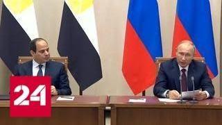 Россия и Египет заключили договор о стратегическом сотрудничестве - Россия 24