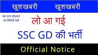 SSC GD Notification | SSC GD Selection Process | SSC GD | SSC GD भर्ती