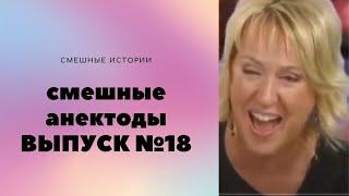 АНЕКДОТЫ Выпуск 18 юмор фм