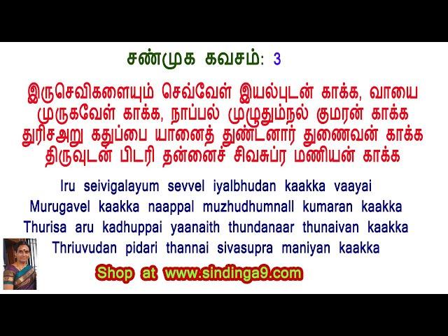 சண்முக கவசம் பாடலும் விளக்கமும்:3 Shanmuka Kavasam song and meaning:3