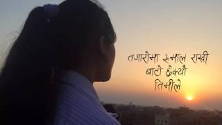 Tagaroma Rumal Rakhi Cover by Pushpa BK