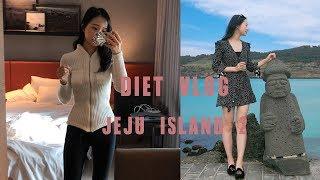 [여행 Vlog]🌞🌈3박4일 제주도여행 브이로그 2 #다이어트브이로그 #휴가 #호캉스 #유지어터 #델문도카페 #김녕해변 #Jeju Island | 알로하써니 AlohaSunny