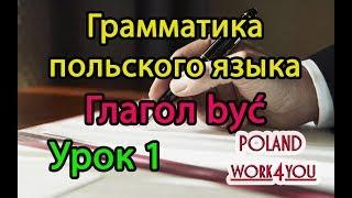 Глагол być - УРОК 1 грамматика польского языка. Польский разговорник. Изучение, уроки, курсы 2017