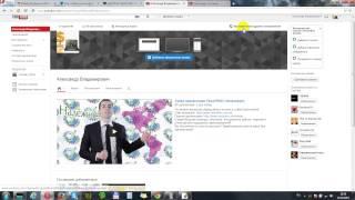 Как сделать трейлер своего канала в YouTube (основное видео)