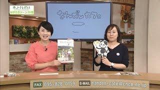 市っトクながさき「人、まちを元気にする、長崎応援マガジンながさきジーン!20号」2017年10月13日 thumbnail