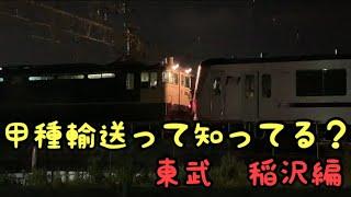 【甲種輸送】名古屋地区の甲種輸送ガイド 川崎重工からの東武70090系 前編