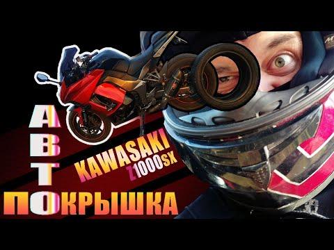 Kawasaki Z1000sx Автопокрышка на мото