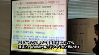 説明八ッ場ダムをストップさせる埼玉の会主催 「田中正造に学ぶ 原発・...