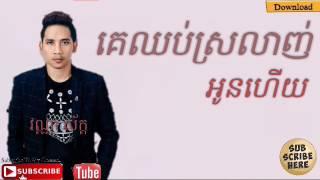 វណ្ណា ស័ក្ត ៖ គេឈប់ស្រលាញ់អូនហើយ // Original Songs MV HD Full (play Songs)