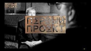 Главный редактор  «Русского репортера» в  ✪ Первый Проект  о войне, журналистике и Русском мире