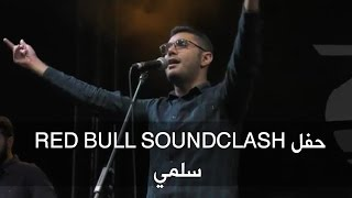 حفل Red Bull SoundClash - سلمي