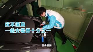 手提式電動車充電器 傳統充電器1/10成本