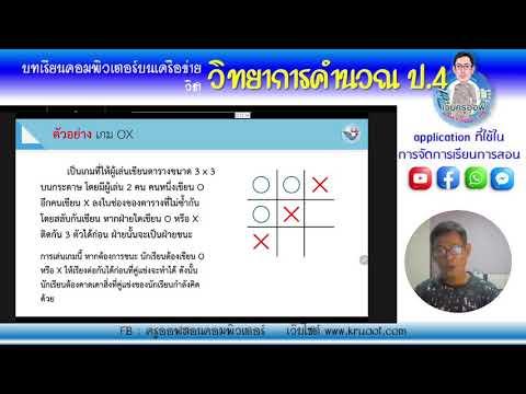 การคาดการณ์ผลลัพธ์ของปัญหา วิชาวิทยาการคำนวณ ป.4