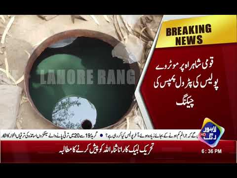 Awful results from Petrol Pumps after checking of Motorway Police