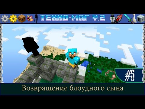 LP ► Minecraft ► [ТЕХНО-МАГ V2.0] Сезон №2 E5 - Возвращение блудного сына