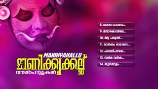 മാണിക്യക്കല്ല്   MANIKYAKALLU - 2   Kerala Folk Songs Malayalam   നാടന്പാട്ടുകള്