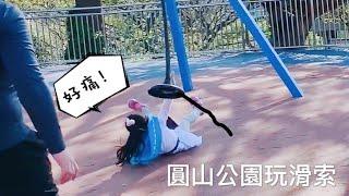 vlog#8 妹妹從滑索上面掉下來! 摔到屁股痛! thumbnail