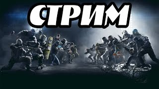 Поднялись, слились, классика I Rainbow Six Siege (ЗАПИСЬ СТРИМА 08.11.19)