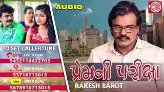 Rakesh Barot ||Premni Pariksha ||New Gujarati Sad Song 2018 ||Audio