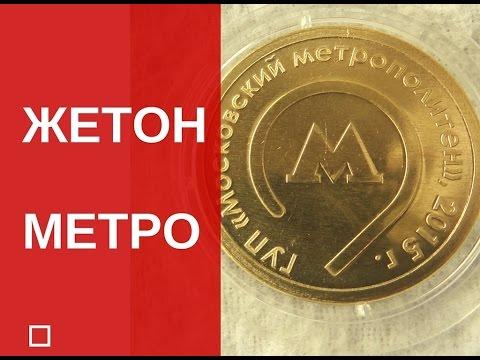 Жетон Московского Метро Саларьево | Jeton | Salarievo - 0114