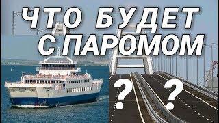 Крымский(май 2018)мост! Мост открыт! А что будет с паромом? Ж/Д мост, обзор! Коммент!