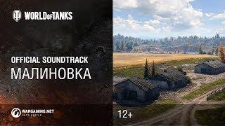 Малиновка - официальный саундтрек World of Tanks