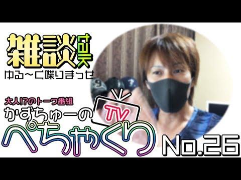 【かずちゅーのぺちゃくりTV】No.26