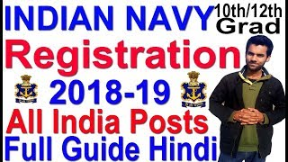 How to Apply Online Indian Navy 2018-19, How to Register for MR,SSR,AA,Btech,Sailor Join Indian Navy