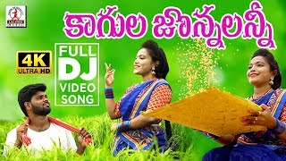 Kaagula Jonnalanni DJ Video Song | New Folk DJ Remix Song | Janapadam Song|Lalitha Audios And Videos