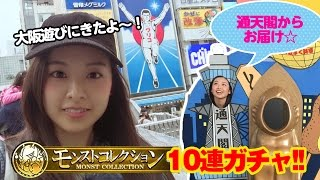 酒井蘭旅行シリーズ!通天閣でガチャ! 「チャンネル登録☆らんらんるー...
