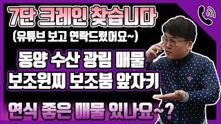 [대전광역시] 7단크레인 유튜브 보고연락드렸어요~년식좋…