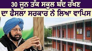 Breaking: 30 June तक School बंद रखने का फैसला Punjab सरकार ने लिया वापिस