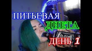 ДЕНЬ 1|ПИТЬЕВАЯ ДИЕТА|(feat ЛЮСИК)