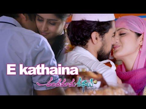 Chandamama Kathalu Video Songs - E Kathaina Song - Lakshmi Manchu, Praveen Sattaru, Mickey J Meyer