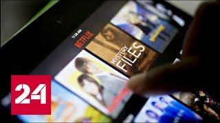 Apple планирует снимать сериалы и конкурировать с Netflix и Amazon // Вести.Net