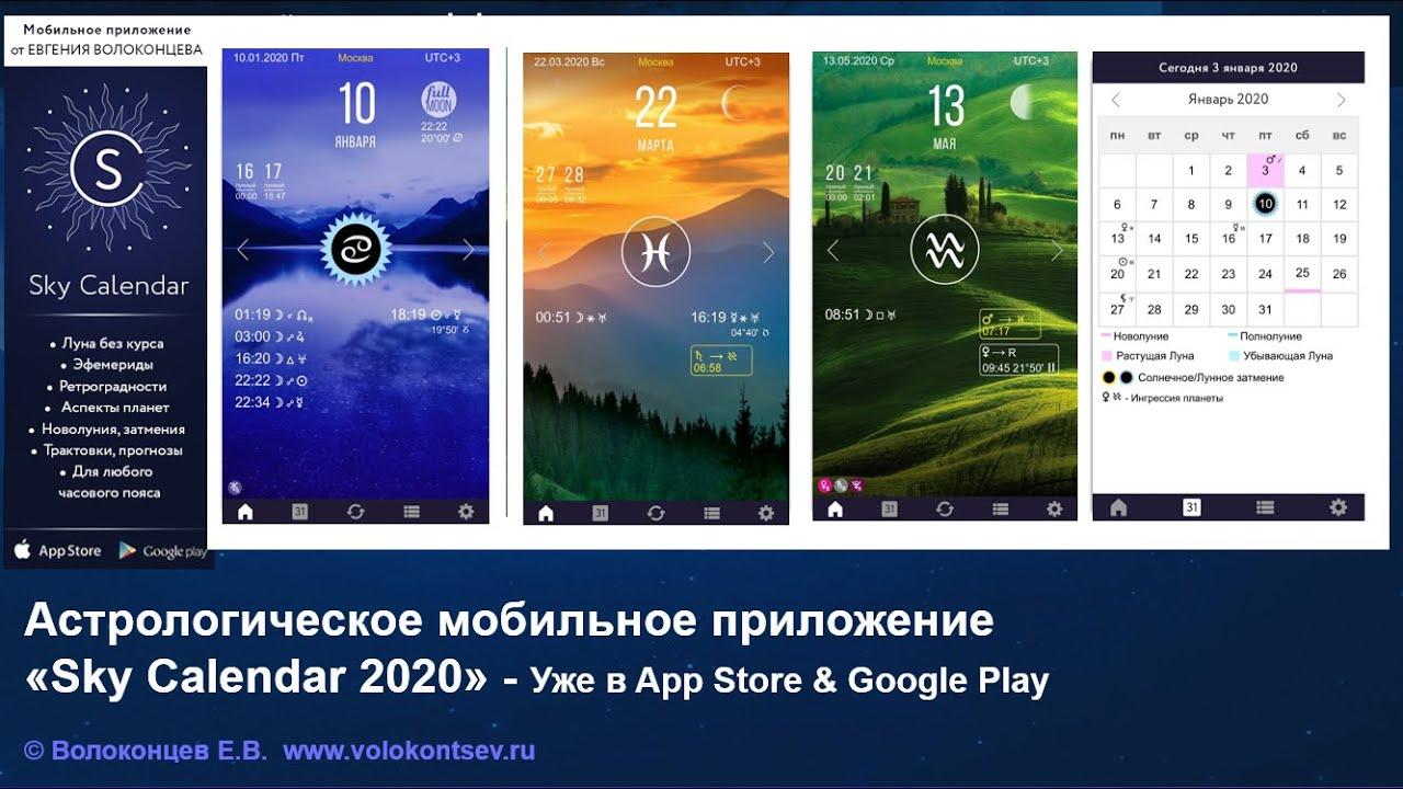 Астрологический мобильный календарь Sky Calendar 2020