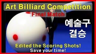 【구독만해도 안물리는 당구】 Art Billiard Final - 예술구 대회 결승. 이 영상 보시고 스트로크 연습합시다!!