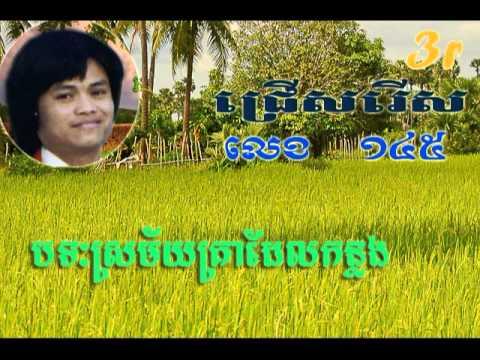 Keo sarath |keo sarath Old khmer music |#145