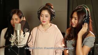 MV เพลงขอพบในฝัน(Studio Version) รวมนักแสดง - สุนทราภรณ์ The Musical | Full HD