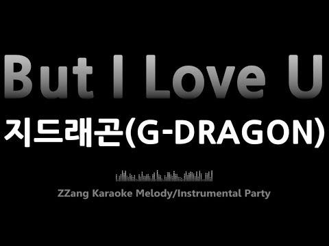 지드래곤(G-DRAGON)-But I Love U(Instrumental) [MR/노래방/KARAOKE]