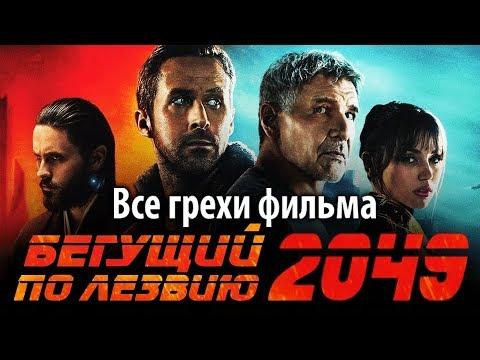 """Все грехи фильма """"Бегущий по лезвию 2049"""""""