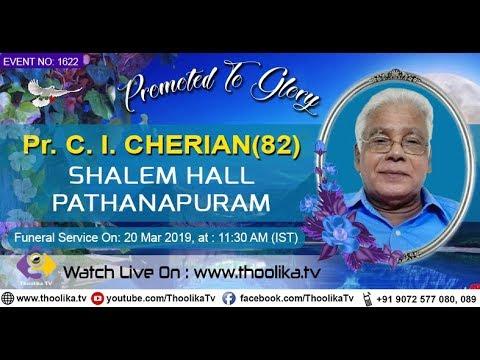 Pr. C. I. CHERIAN(82) || FUNERAL SERVICE | (EVENT NO : 1622)